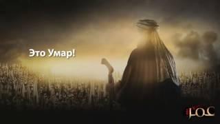 наши про Умара да будет доволен им Аллах