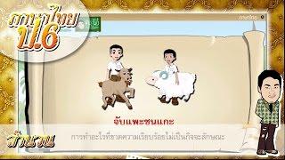 สื่อการเรียนการสอน สำนวนป.6ภาษาไทย