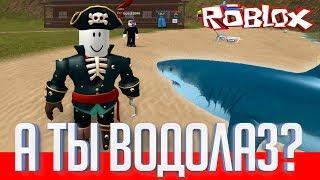 ROBLOX ПОД ВОДОЙ! Симулятор водолаза - Scuba Diving! Акулы, Пираты и СОКРОВИЩА!