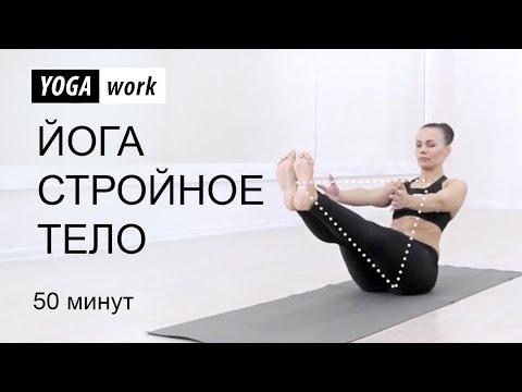 Йога для похудения (полная версия) 50 минут
