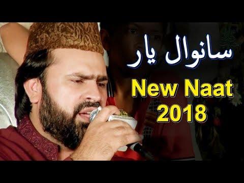 Sanwal Yaar Naat By