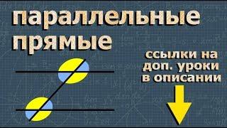 Геометрия ПАРАЛЛЕЛЬНЫЕ ПРЯМЫЕ  7 класс