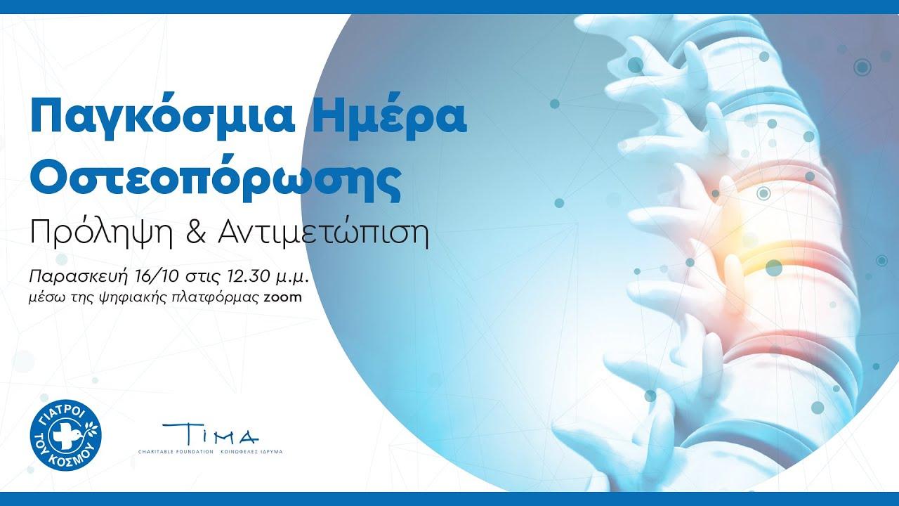 Παγκόσμια Ημέρα Οστεοπόρωσης | Πρόληψη & Αντιμετώπιση