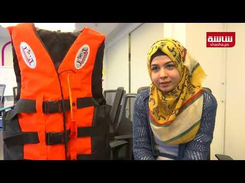 سورية تبتكر سترة نجاة بجهاز لتحديد المواقع لإنقاذ المهاجرين في البحر
