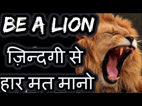 BE A LION | LIVE YOUR DREAM LIFE  LIKE LION | MOTIVATION