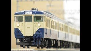 トミックス 国鉄113-1500系近郊電車 横須賀色 スライドショー