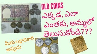 OLD COINS COST IN TELUGU    HOW TO SELL CURRENCY IN EBAY TELUGU    SELL OLD COINS IN TELUGU   