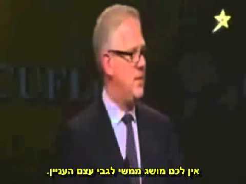 נאום תמיכה במדינת ישראל