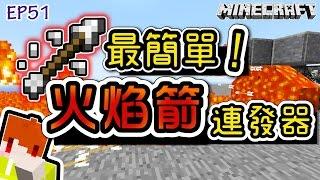 【Minecraft】茶杯原味生存Ep51 🔥最簡單的火焰箭連閃發射器!!🔥 【當個創世神,麥塊】