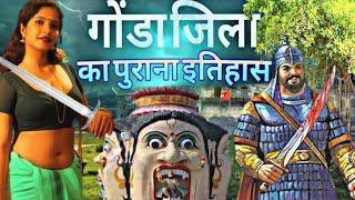 गोंडा जिला। गोंडा जिले का इतिहास।Old history of Gonda district Uttar Pradesh.