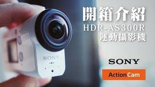 索尼 Sony HDR-AS300R Action Cam 運動攝影機|開箱介紹 Unboxing Review