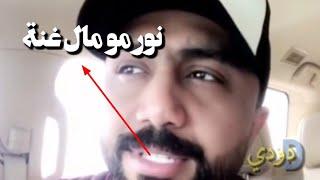 تحميل اغاني مصطفى العبدالله يوضح سبب حذف نور الزين من اغنية بس حضنك????! MP3