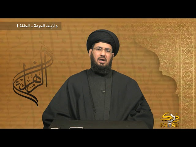 وأزيلت الحرمة - الحلقة 1