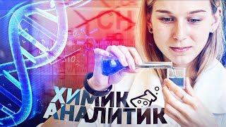 Как стать крутым химиком аналитиком? Кафедра ФХМА поможет тебе в этом. Химия – Просто