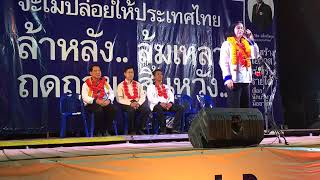 """ปราศรัยใหญ่ 🔥 พรรคเพื่อไทย """" 🔥 ประจวบคีรีขันธ์ 🔥   Feb 22, 2019"""