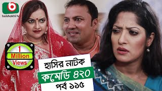 Dom Fatano Hashir Natok | Comedy 420 | EP - 115 | Mir Sabbir, Ahona, Siddik, Chitrolekha Guho, Alvi