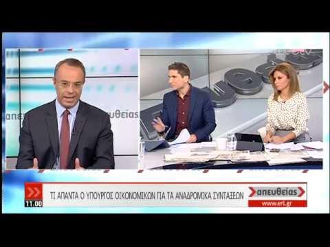 O υπουργός Οικονομικών Χ. Σταϊκούρας στην ΕΡΤ   08/10/2019   ΕΡΤ