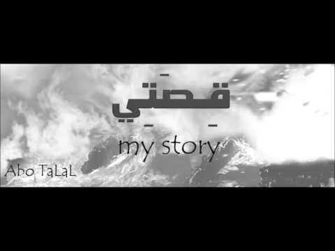 My StorY -قصتي -Abo TaLal