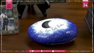 """""""صائد الصخور القمرية"""" يطارد هدايا الرئيس نيكسون لدول العالم"""
