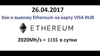 26.04.2017 Майнинг 2000Mh/s - Как я вывожу Ethereum на карту VISA Сбербанка