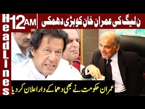 PML-N Leaders threatens PM Imran Khan | Headlines 12 AM | 26 January 2019 | Express News