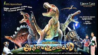 Adhisaya Ulagam | Livingston, Sree Lakshmi, Prithivi | New Childrens Hit Movie HD