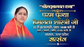 Shrimad Bhagwat Katha by Hemlata Shastri Ji - 25 Feb | Agra | Day 3