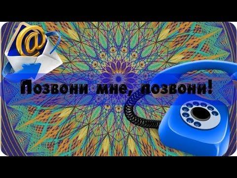 Как работает ритуал на звонок от любимого • Магия жизни