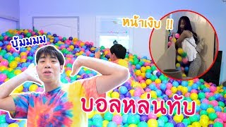 แกล้งแฟน เซอร์ไพรส์ลูกบอลท่วมบ้าน !! (Kaykai&Sprite)