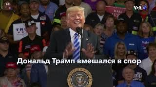 Новости США за минуту–20 октября 2019