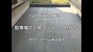 駐車場の土間コンクリート打ちの施工例(工事の流れ)