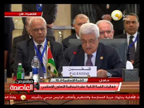 الرئيس الفلسطيني يخطئ ويذكر اسم حسني بدلاً من مرسي