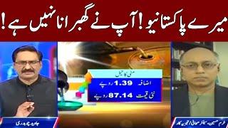 Exclusive Talk With Khurram Husain   Kal Tak   Express News   IA2H