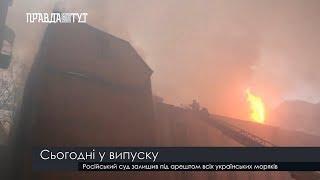 Випуск новин на ПравдаТут за 16.01.19 (20:30)