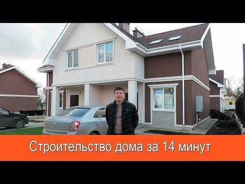 Строительство дома за 14 минут