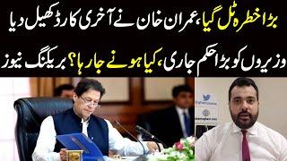 usama ghazi   bara khatra tal gia  Imran Khan akhri card khel gae
