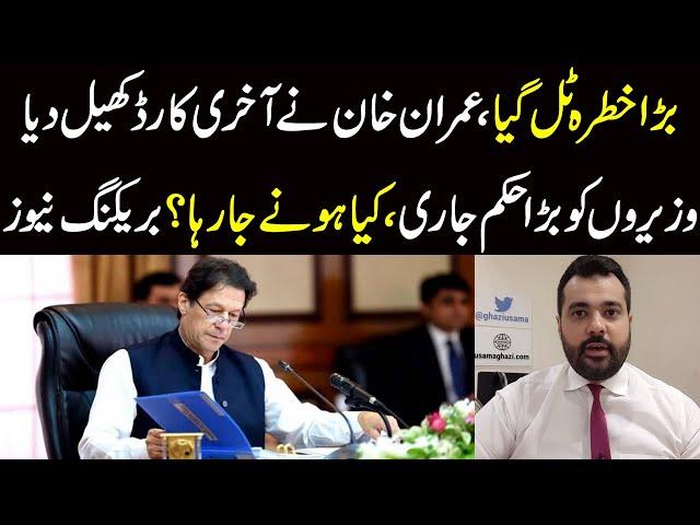 usama ghazi.. bara khatra tal gia. Imran Khan akhri card khel gae..