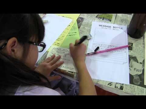 種子島の学校活動:安城小学校漂流びん流し message bottole 2015