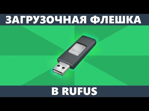 Загрузочная флешка Rufus Windows 10, 8.1, 7 (новое)