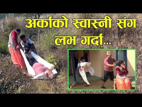 """Nepali Comedy Video Talu Ma Aalu Part - 5 हास्य टेली सिरियल """"तालुमा आलु"""""""