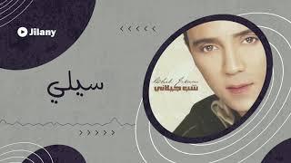 تحميل اغاني سيلي - شب جيلاني | Cheb Jilani - Sili MP3