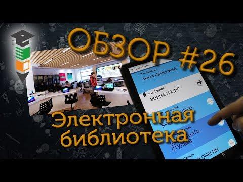 Обзор #26 Электронная библиотека на планшетах Smart Life