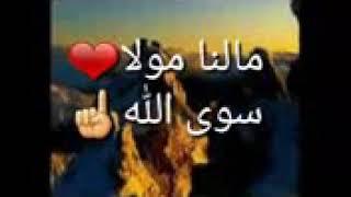 تحميل اغاني نشيد مالنا مولا سوي الله MP3