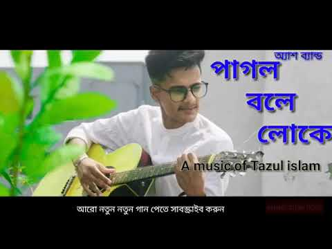 pagol bole loke,,,,by,, tazul islam. bangla song 2018