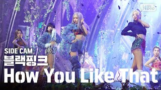 [사이드캠4K] 블랙핑크 'How You Like That' 사이드캠 (BLACKPINK Side Cam)│@SBS Inkigayo_2020.6.28