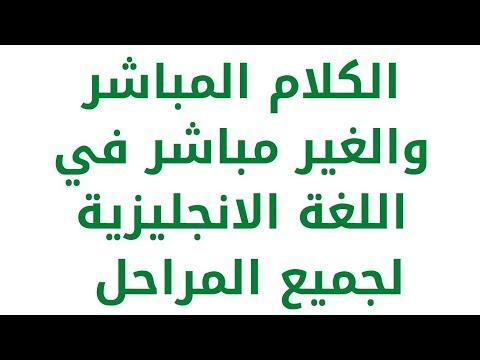 talb online طالب اون لاين الكلام المباشر والغير مباشر مستر/ محمد الشريف