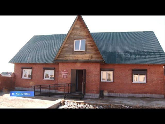В Хомутово открыли ФАП
