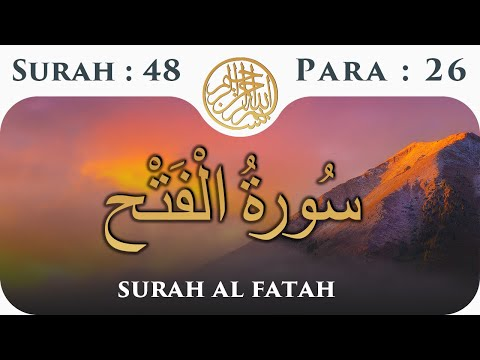 Surah Fath with Urdu Translation