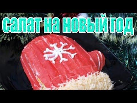 "Салат на Новый Год""Варежка Деда Мороза"".НОВОГОДНИЙ СТОЛ."