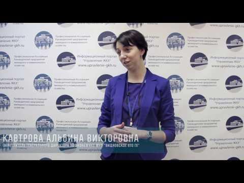 Кавтрова А.В.